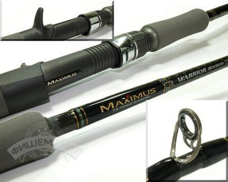Maximus Warrior C 20XXH 2,0m/ 90-220g 1+ частн