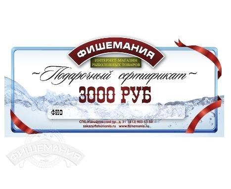 сертификаты в рыболовный магазин иркутск