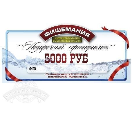 сертификат в рыболовный магазин харьков